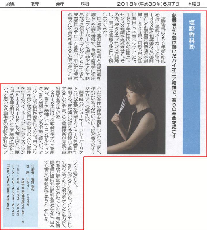 20180607_塩野香料株式会社の紹介@繊研新聞