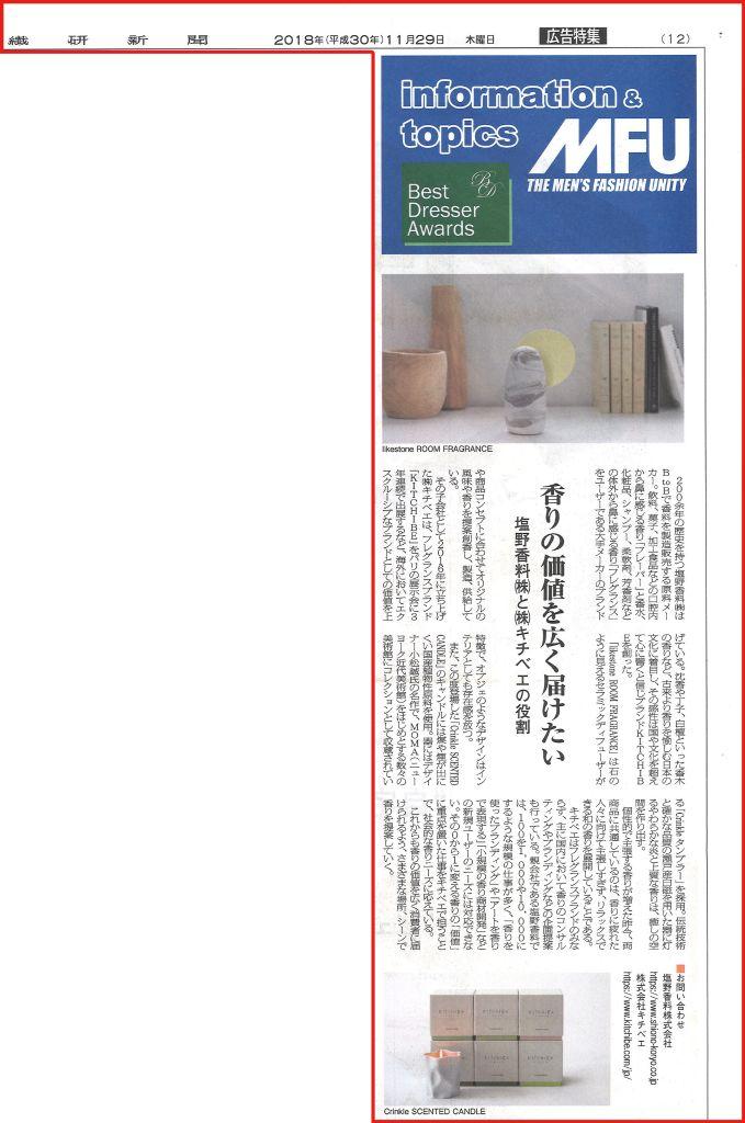 20181129_繊研新聞_1024